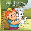 『テリー・ツリートップ あたらしい おともだちを みつける』