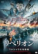 『リベリオンワルシャワ大攻防戦』