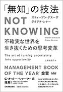 『「無知」の技法NotKnowing』