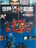 『世界恐怖図鑑〈1〉魔女・黒魔術・呪い』