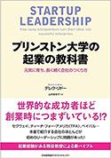 『プリンストン大学の起業の教科書』