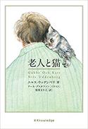 『老人と猫』