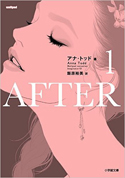 『AFTER1』