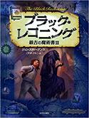 『ブラック・レコニング 最古の魔術書III』