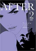 『AFTER2』