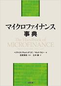 『マイクロファイナンス事典』