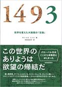 『1493世界を変えた大陸間の「交換」』