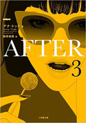 『AFTER3』