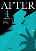 『AFTER4』