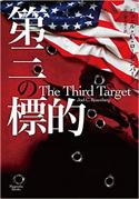 『第三の標的』