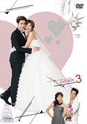 『LoveCheque~恋の小切手』DVD-BOX3