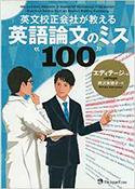 『英文校正会社が教える英語論文のミス100』