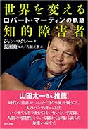 『世界を変える知的障害者:ロバート・マーティンの軌跡』