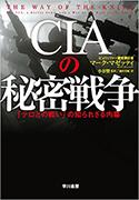 『CIAの秘密戦争「テロとの戦い」の知られざる内幕』