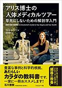 『アリス博士の人体メディカルツアー早死にしないための解剖学入門』