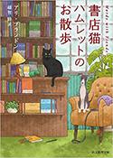 『書店猫ハムレットのお散歩』