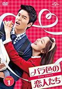 『バラ色の恋人たちDVD-SET1』