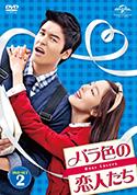 『バラ色の恋人たちDVD-SET2』