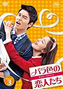 『バラ色の恋人たちDVD-SET3』