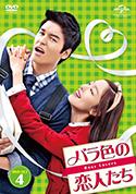 『バラ色の恋人たちDVD-SET4』