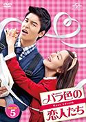 『バラ色の恋人たちDVD-SET5』