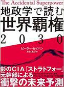 『地政学で読む世界覇権2030』