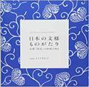 『日本の文様ものがたり京都「唐長」の唐紙で知る』