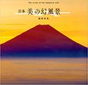 『日本 美の幻風景』
