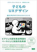 『子どものUXデザイン―遊びと学びのデジタルエクスペリエンス』