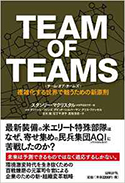 『TEAMOFTEAMS<チーム・オブ・チームズ>複雑化する世界で戦うための新原則』