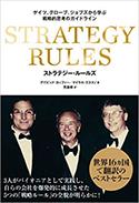 『ストラテジー・ルールズ-ゲイツ、グローブ、ジョブズから学ぶ戦略的思考のガイドライン』
