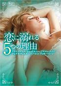 『恋に溺れる5つの理由』