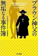 『ブラウン神父の無垢なる事件簿』