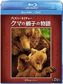 『ディズニーネイチャー/クマの親子の物語』