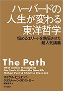 『ハーバードの人生が変わる東洋哲学』