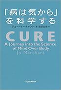 『「病は気から」を科学する』
