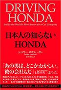 『日本人の知らないHONDA』