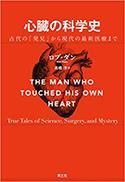 『心臓の科学史―古代の「発見」から現代の最新医療まで―』