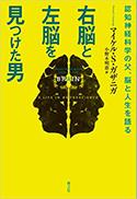 『右脳と左脳を見つけた男―認知神経科学の父、脳と人生を語る―』