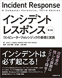 『インシデントレスポンス:コンピューターフォレンジックの基礎と実践 第3版』