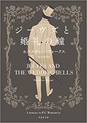 『ジーヴズと婚礼の鐘』