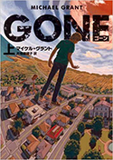 『GONE ゴーン』上