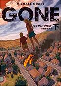 『GONE ゴーン』下