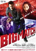 『ビッグマッチ』