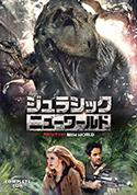 『ジュラシック・ニューワールド DVDコンプリート・ボックス』