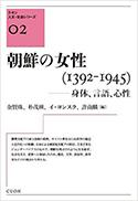 『朝鮮の女性(1392-1945)―身体、言語、心性』
