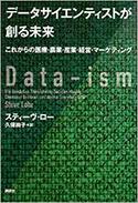 『データサイエンティストが創る未来』