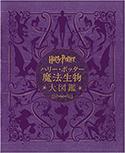 『ハリー・ポッター魔法生物大図鑑』