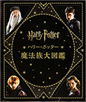 『ハリー・ポッター魔法族大図鑑』