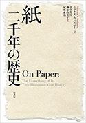 『紙 二千年の歴史』